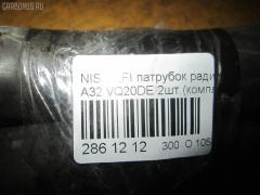Патрубок радиатора печки Nissan Cefiro A32 VQ20DE Фото 8