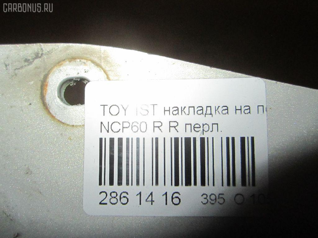 Накладка на порог салона TOYOTA IST NCP60 Фото 9