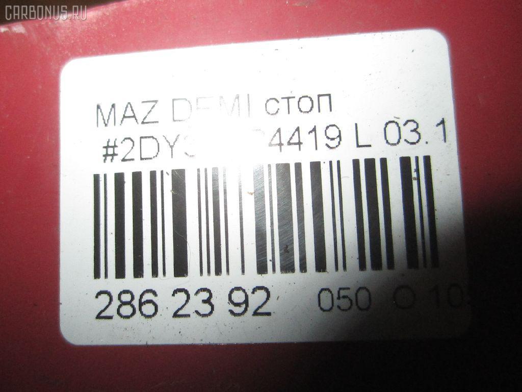 Стоп MAZDA DEMIO DY3W Фото 4