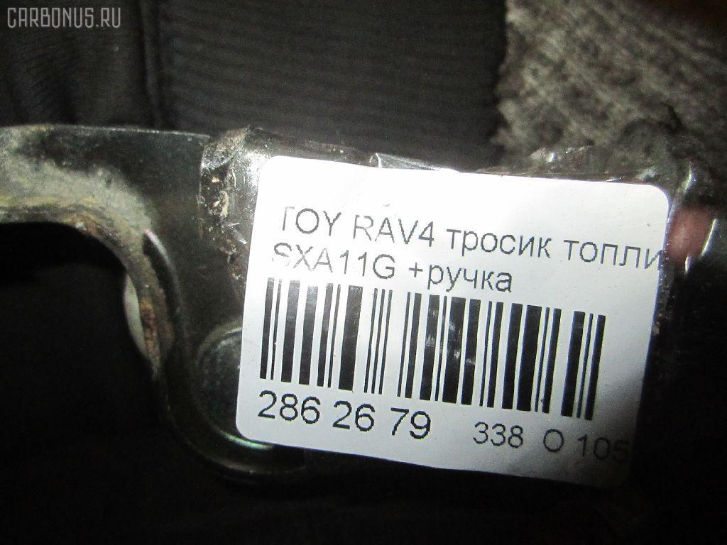 Тросик топливного бака TOYOTA RAV4 SXA11G Фото 7