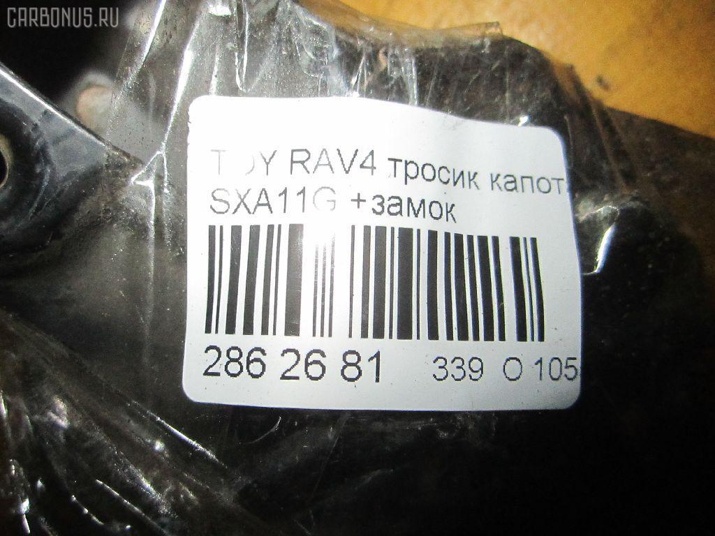 Тросик капота TOYOTA RAV4 SXA11G Фото 7