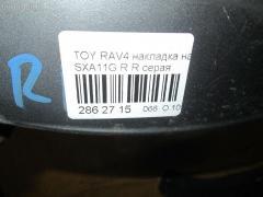 Накладка на крыло Toyota Rav4 SXA11G Фото 8