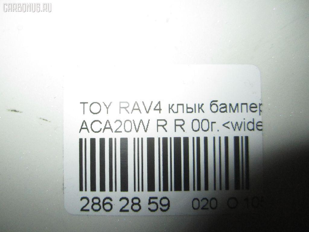 Клык бампера TOYOTA RAV4 ACA20W Фото 8