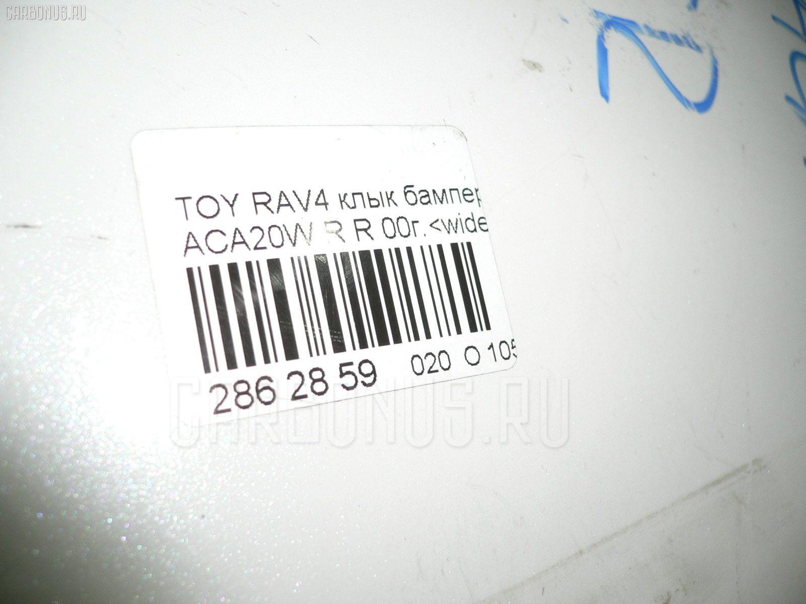Клык бампера TOYOTA RAV4 ACA20W Фото 10