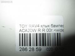 Клык бампера Toyota Rav4 ACA20W Фото 11