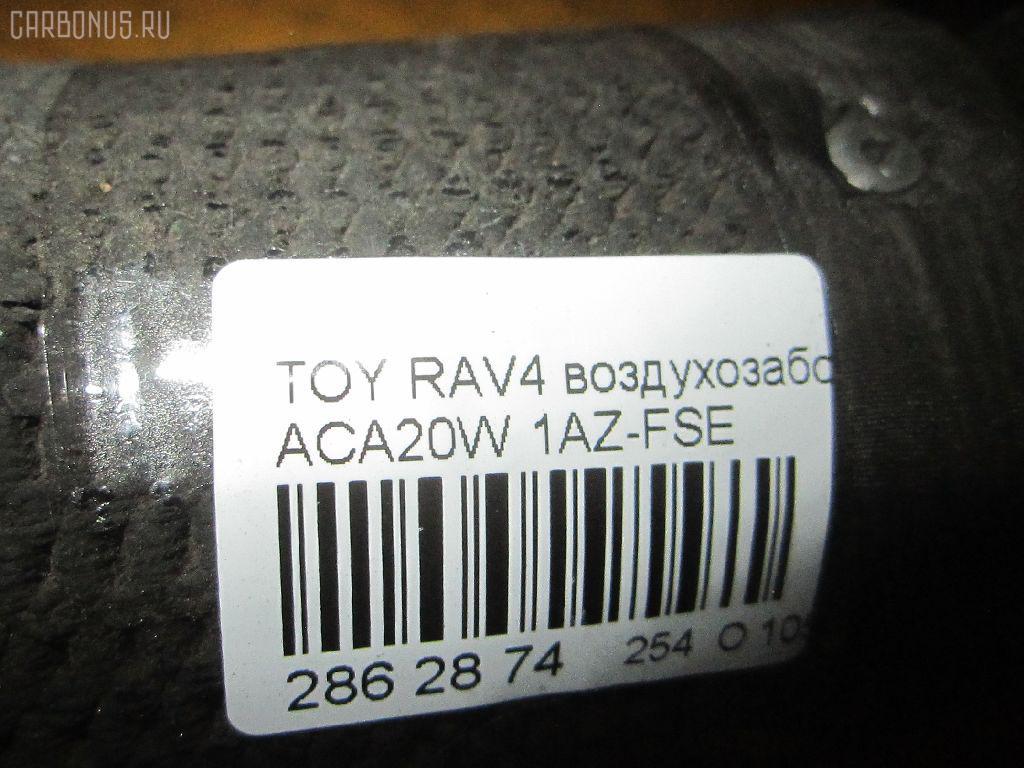 Воздухозаборник TOYOTA RAV4 ACA20W 1AZ-FSE Фото 7