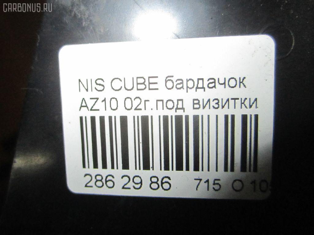 Бардачок NISSAN CUBE AZ10 Фото 8