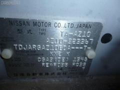 Бардачок Nissan Cube AZ10 Фото 3