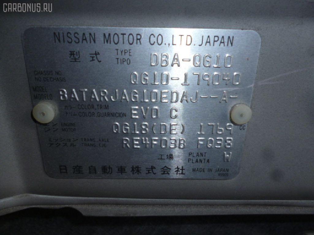 Тросик топливного бака NISSAN BLUEBIRD SYLPHY QG10 Фото 7
