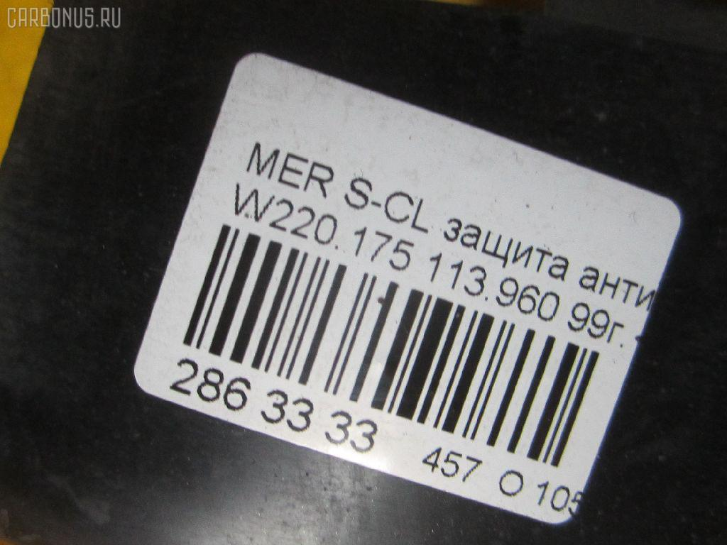 Защита антигравийная MERCEDES-BENZ S-CLASS W220.175 113.960 Фото 7