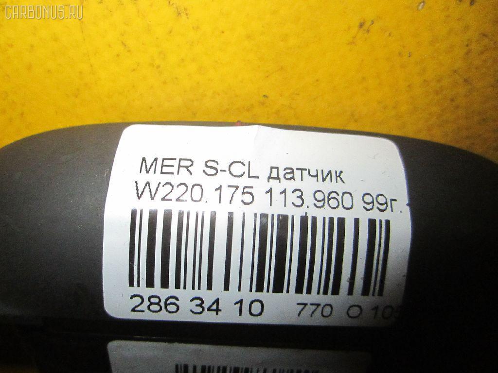 Датчик MERCEDES-BENZ S-CLASS W220.175 113.960 Фото 8