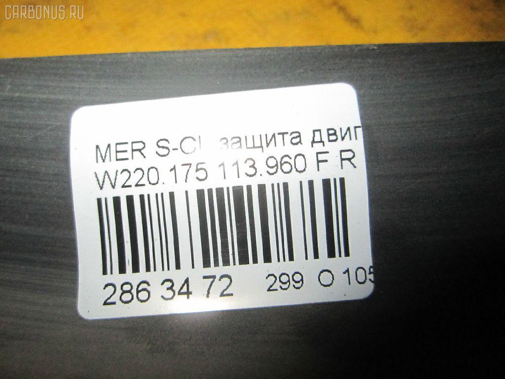 Защита двигателя MERCEDES-BENZ S-CLASS W220.175 113.960 Фото 7