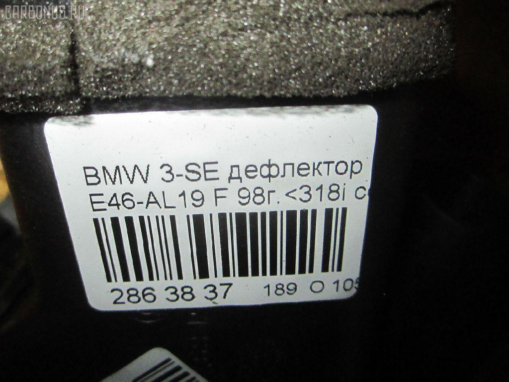 Дефлектор BMW 3-SERIES E46-AL32 Фото 9