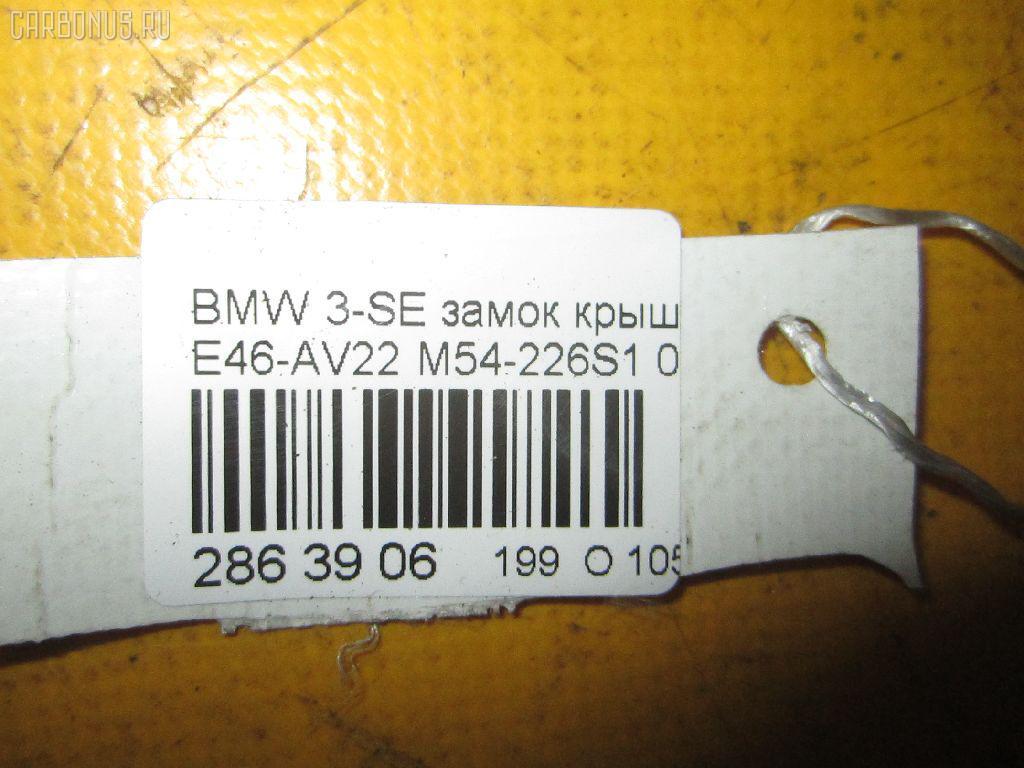 Замок крышки бензобака BMW 3-SERIES E46-AV12 Фото 8