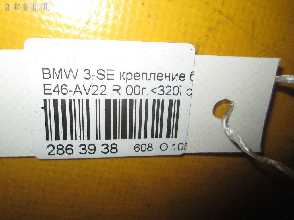 Крепление бампера BMW 3-SERIES E46-AV12 Фото 8