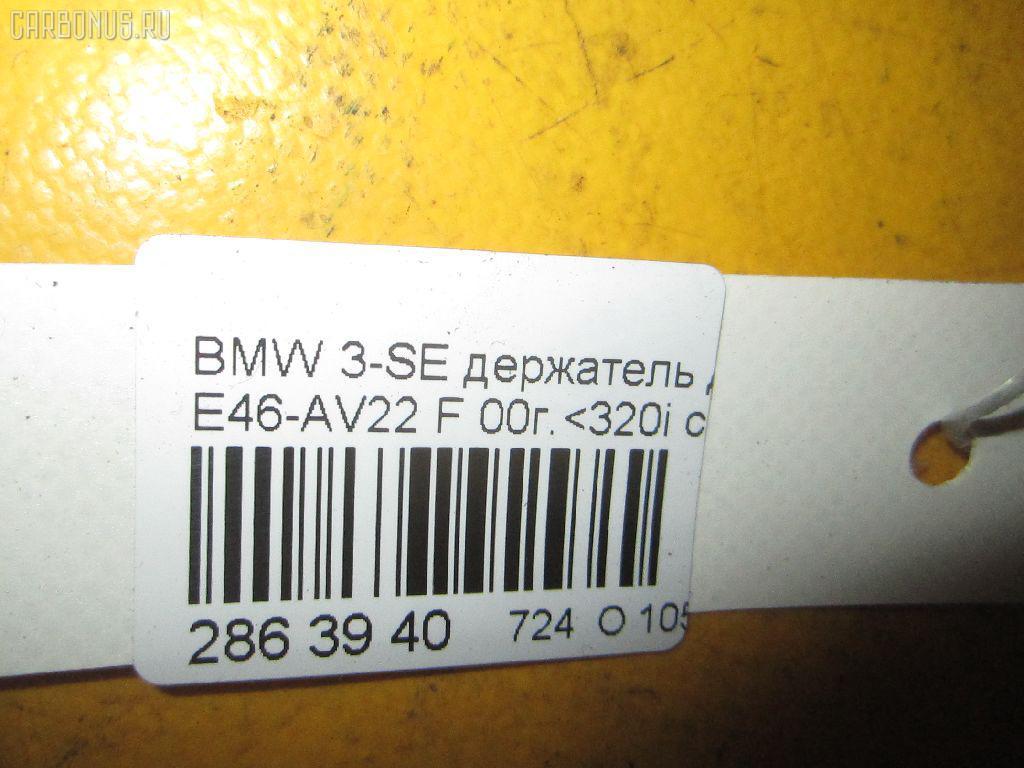 Держатель дворника BMW 3-SERIES E46-AV12 Фото 8