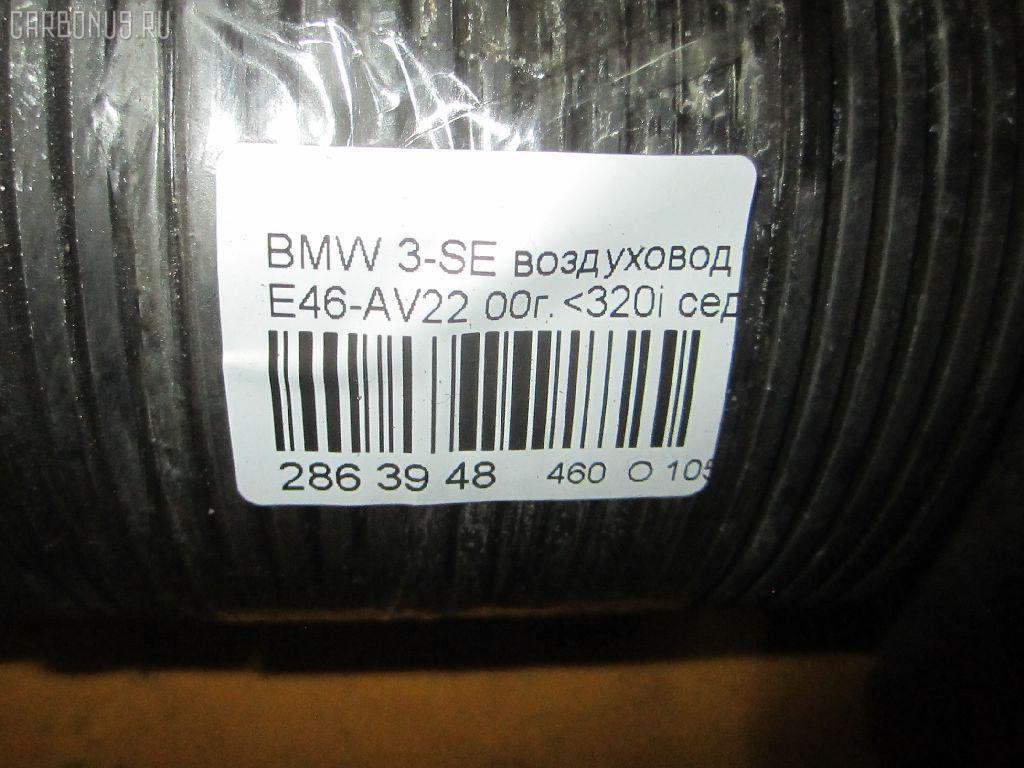 Воздуховод BMW 3-SERIES E46-AV12 M54-226S1 Фото 7