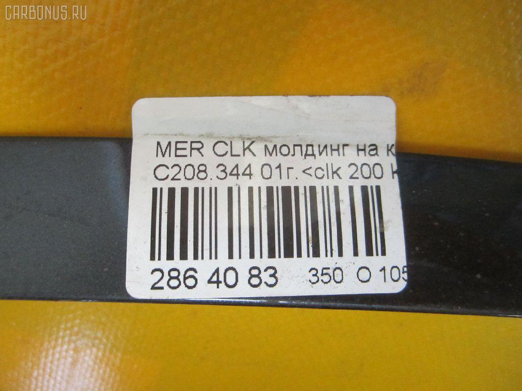 Молдинг на кузов MERCEDES-BENZ CLK-CLASS C208.344 Фото 8