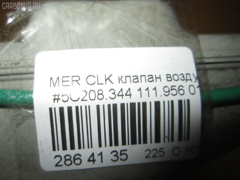Ресивер MERCEDES-BENZ CLK-CLASS C208.344 Фото 9