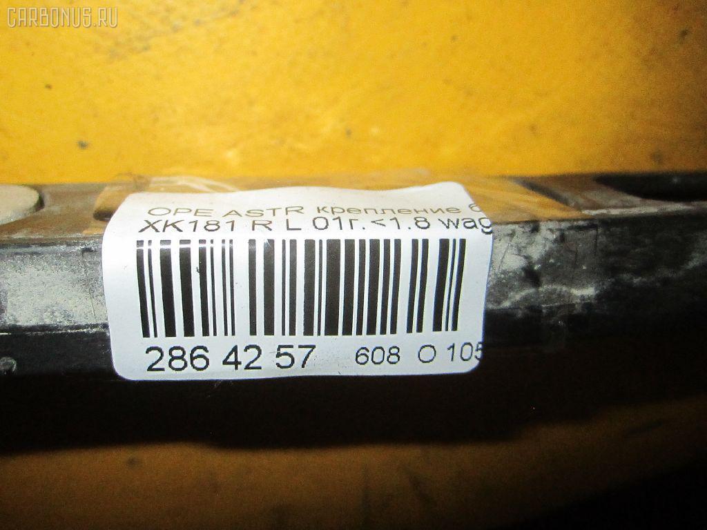 Крепление бампера OPEL ASTRA G W0L0TGF35 Фото 8