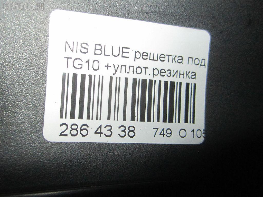 Решетка под лобовое стекло NISSAN BLUEBIRD SYLPHY TG10 Фото 8
