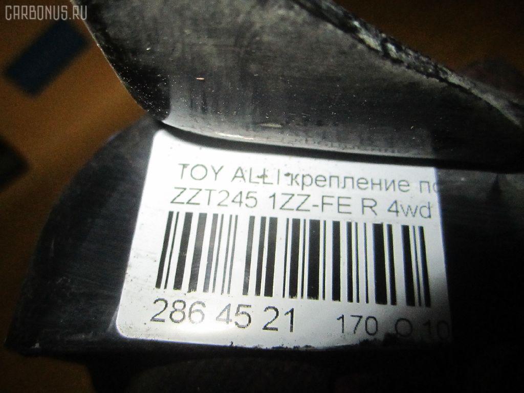 Крепление подушки ДВС TOYOTA ALLION ZZT245 1ZZ-FE Фото 9