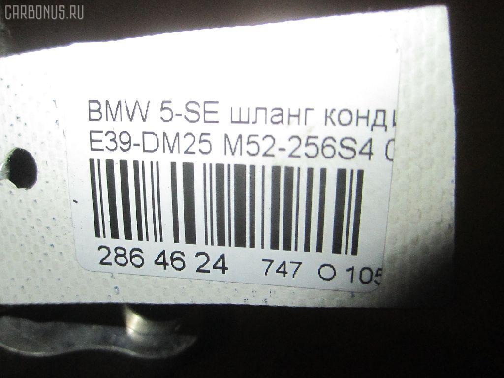 Шланг кондиционера BMW 5-SERIES E39-DM42 M52-256S4 Фото 8