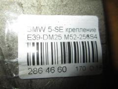 Крепление подушки ДВС BMW 5-SERIES E39-DM42 M52-256S4 Фото 9
