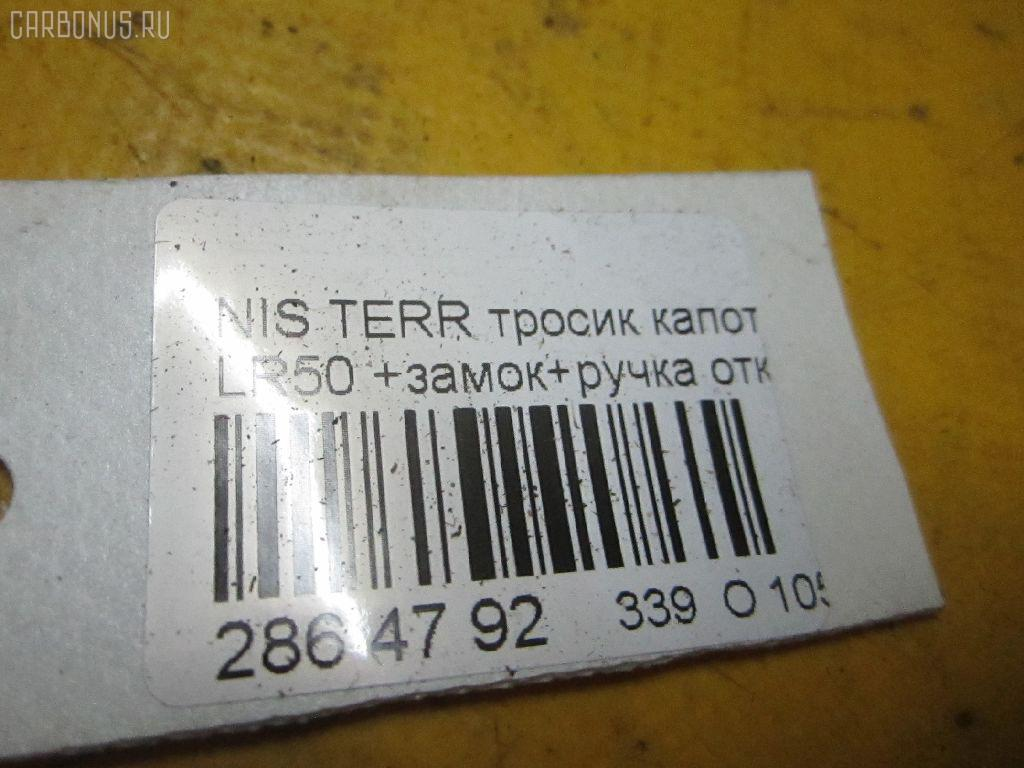 Тросик капота NISSAN TERRANO LR50 Фото 7