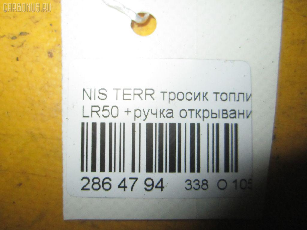 Тросик топливного бака NISSAN TERRANO LR50 Фото 6