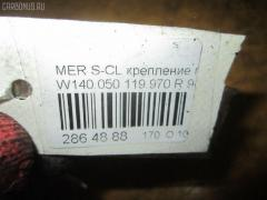 Крепление подушки ДВС Mercedes-benz S-class W140.050 119.970 Фото 9
