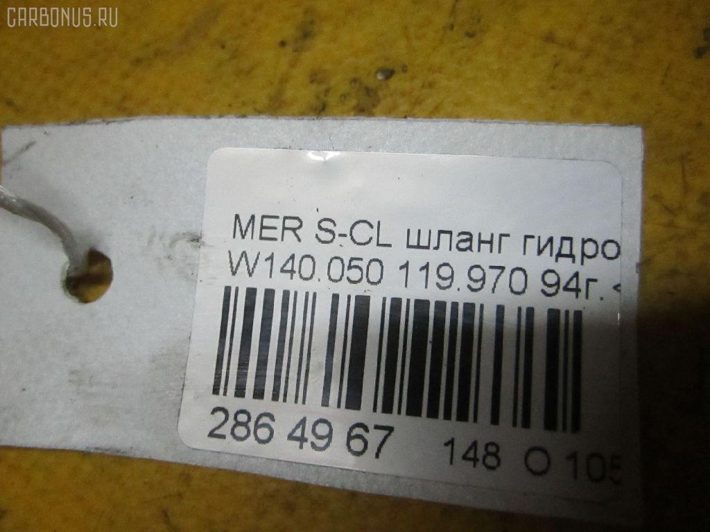 Шланг гидроусилителя MERCEDES-BENZ S-CLASS W140.050 119.970 Фото 8