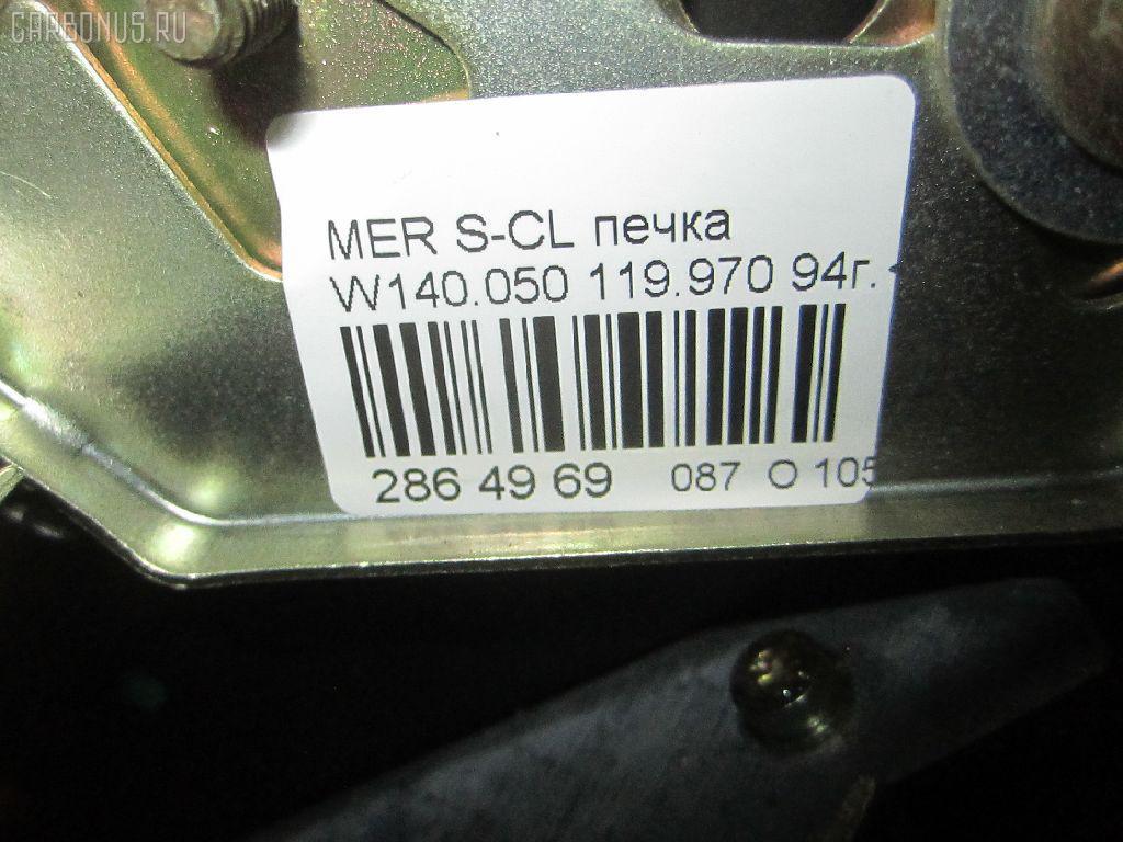 Печка MERCEDES-BENZ S-CLASS W140.050 119.970 Фото 12