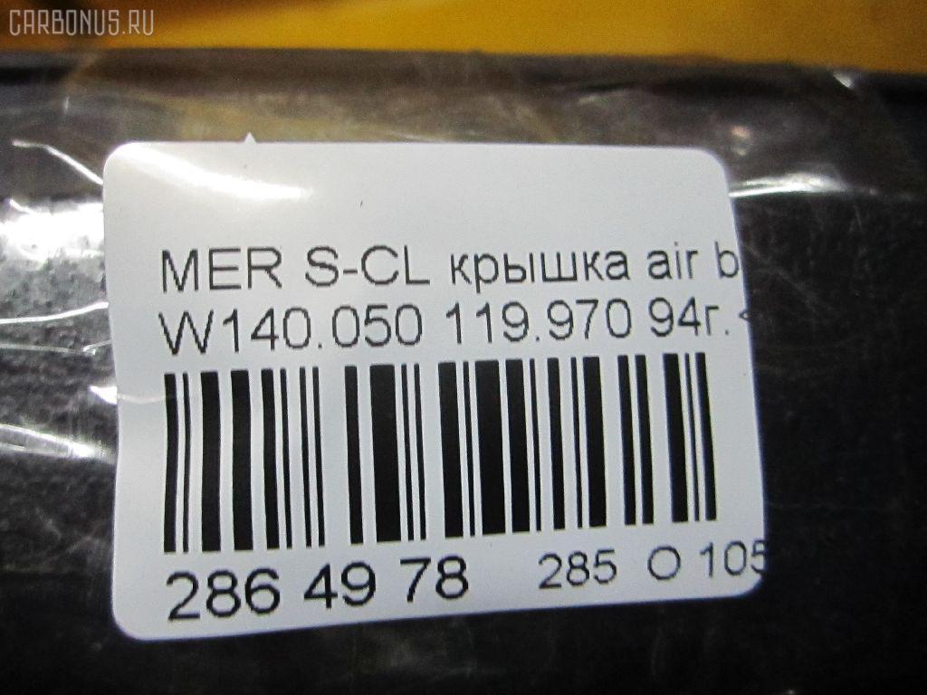 Крышка air bag MERCEDES-BENZ S-CLASS W140.050 Фото 9