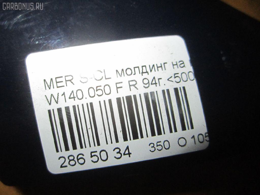 Молдинг на кузов MERCEDES-BENZ S-CLASS W140.050 Фото 9