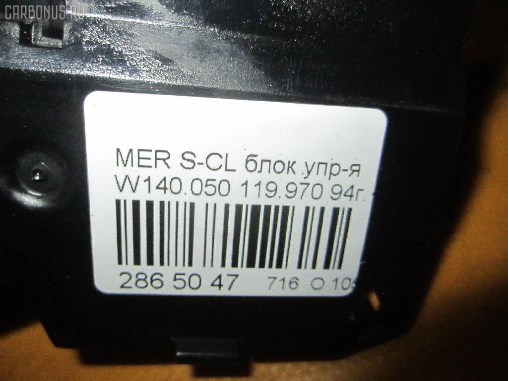 Блок управления климатконтроля MERCEDES-BENZ S-CLASS W140.050 119.970 Фото 9