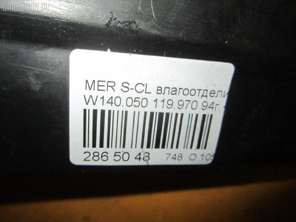 Решетка под лобовое стекло MERCEDES-BENZ S-CLASS W140.050 Фото 9
