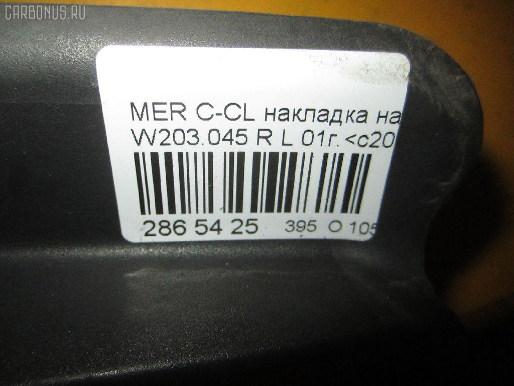 Накладка на порог салона MERCEDES-BENZ C-CLASS W203.045 Фото 3