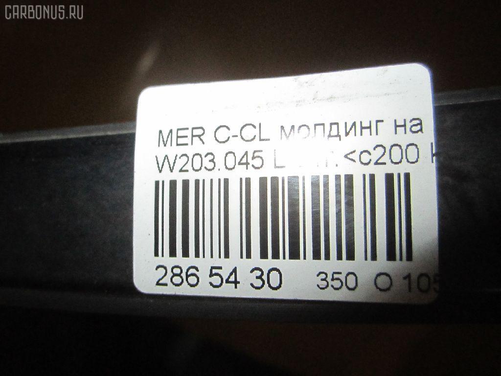 Молдинг на кузов MERCEDES-BENZ C-CLASS W203.045 Фото 2