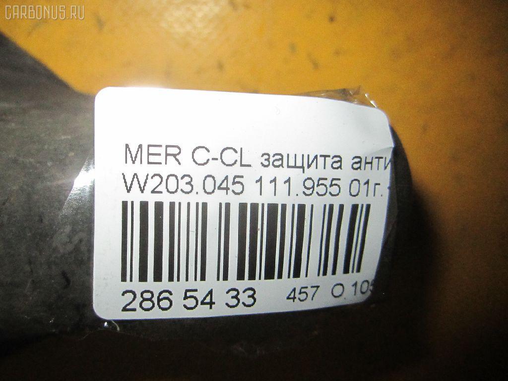 Защита антигравийная MERCEDES-BENZ C-CLASS W203.045 Фото 2