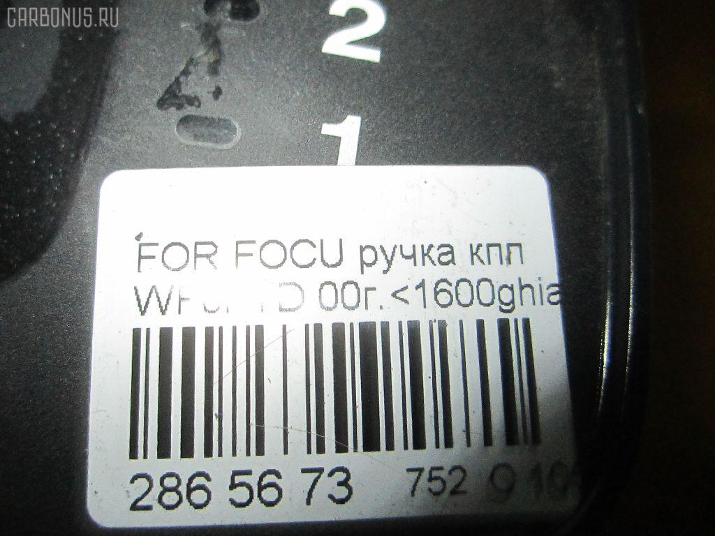 Ручка КПП FORD FOCUS WF0FYD Фото 4