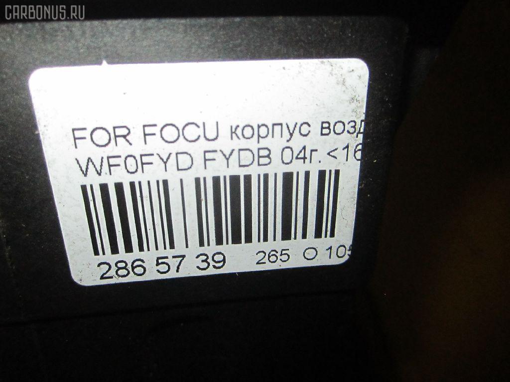 Корпус воздушного фильтра FORD FOCUS WF0FYD FYDB Фото 4