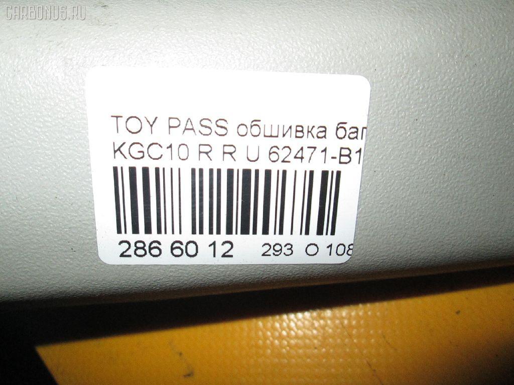 Обшивка багажника TOYOTA PASSO KGC10 Фото 7