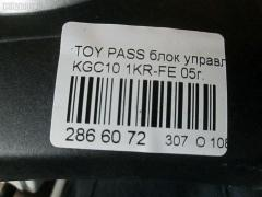 Блок управления климатконтроля Toyota Passo KGC10 1KR-FE Фото 7