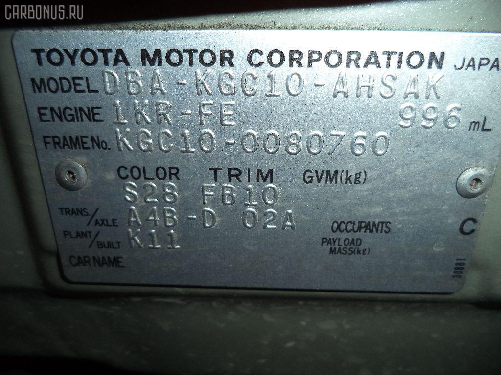 Жесткость бампера TOYOTA PASSO KGC10 Фото 5