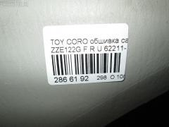 Обшивка салона Toyota Corolla fielder ZZE122G Фото 8