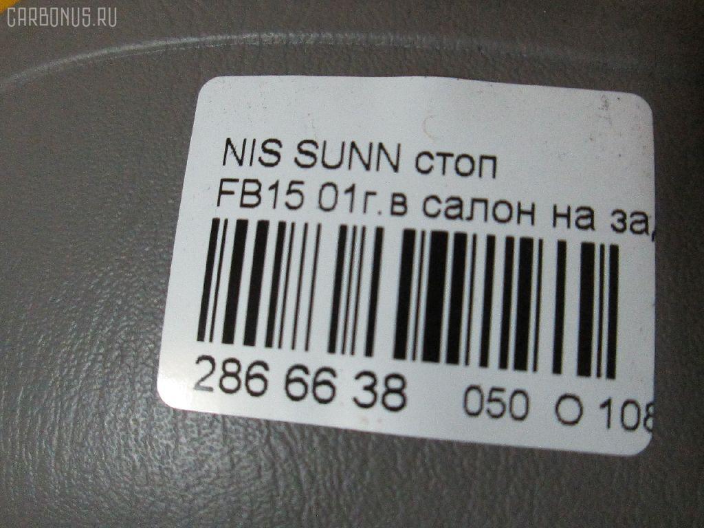 Стоп NISSAN SUNNY FB15 Фото 9