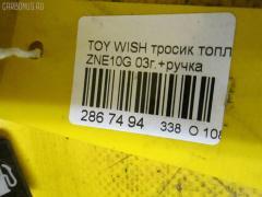Тросик топливного бака Toyota Wish ZNE10G Фото 7