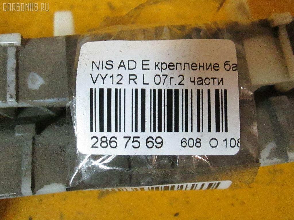Крепление бампера NISSAN AD EXPERT VY12 Фото 8