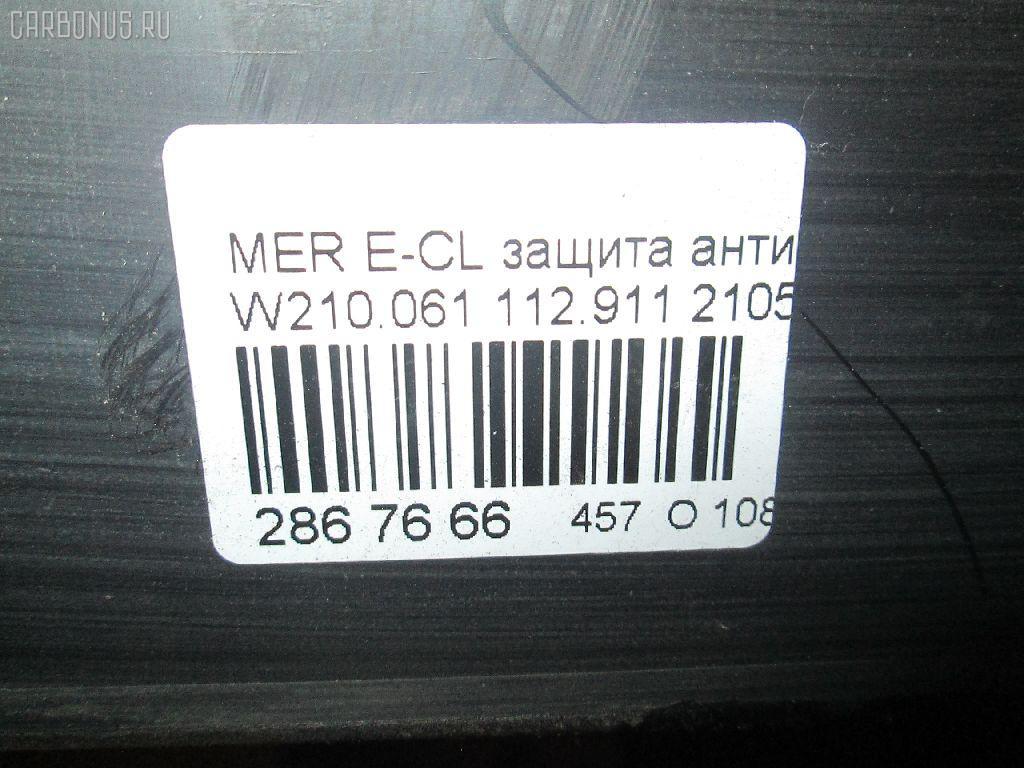 Защита антигравийная MERCEDES-BENZ E-CLASS W210.061 112.911 Фото 6